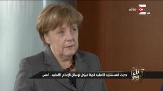 كل يوم: حديث المستشارة الألمانية انجيلا ميركل لوسائل الإعلام الألمانية أمس عن زيارتها لمصر