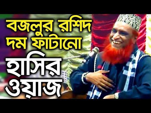 Xxx Mp4 Bangla Waz Bazlur Rashid Waz 2018 নতুন বাংলা ওয়াজ ২০১৮ বজলুর রশিদ ওয়াজ মাহফিল New Waz Bangla Waj 3gp Sex