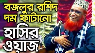 Bangla waz bazlur rashid waz 2018 - নতুন বাংলা ওয়াজ ২০১৮ বজলুর রশিদ ওয়াজ মাহফিল - new waz bangla waj