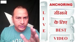 Learn Anchoring in Hindi | Tips & Tutorial | How to do Emceeing on Stage?