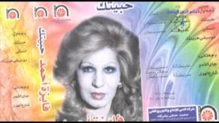فايزة أحمد - جاى القمر