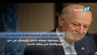 دي ميستورا: نحن بحاجة إلى بدء عملية سياسية حول سوريا فور الانتهاء من محادثات أستانا