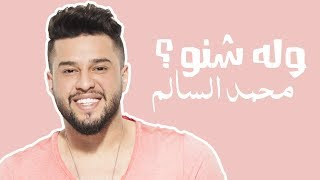 Mohamed AlSalim - Wala Sheno (Exclusive) | محمد السالم - وله شنو (حصريا) | 2017