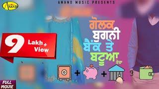 Golak Bugni Bank Te Batua Tera  l Latest Punjabi Movies 2018 l Full Movie  l New Punjabi full online
