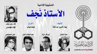 التمثيلية الإذاعية׃ الأستاذ نجف ˖˖ فؤاد المهندس