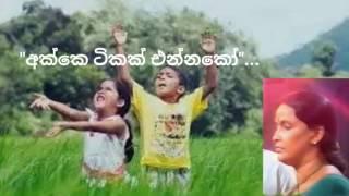 Akke tikak ennako - Sarath Sandanayaka / Pushpa Rani Ariyarathna