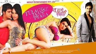 Tu Lage Jaan Se Pyara | Official Trailer | Kickass Hindi Movie Trailer