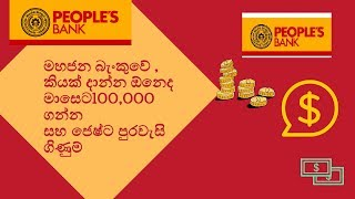 Peoples bank fixed Deposit rates -Fixed Deposits Questions & answers -Part 6