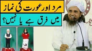 Reply To Ahle Hadith Mard Aur Aurat Ki Namaz Mein Farq | | Mufti Tariq Masood |