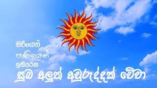 Happy New Year - Sinhala ha Hindu Aluth awurudda - 2019DAS Video