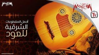 أجمل المقطوعات الشرقية علي العود - Oud Favourites