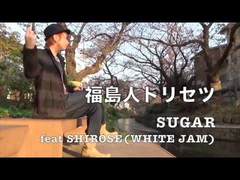 福島人トリセツ《SUGAR》/ 西野カナ(オトコ版)映画『ヒロイン失格』主題歌