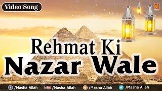 Rehmat Ki Nazar Wale Khwaja | Nizami Brother's | Qawwali Khwaja Garib Nawaz 2016 | Masha Allah