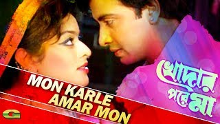Mon Karle Amar Mon | by Moon | ft Shakib Khan | Shahara | Hd1080p 2017 | Khodar Pore Maa