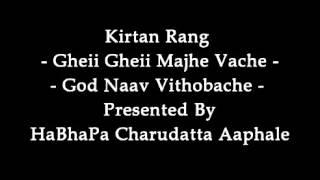 Kirtan Rang   GHEII GHEII MAJHE VACHE GOD NAAV VITHOPBACHE   Presented By HaBhaPa Charudatta Aaphale