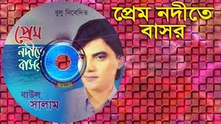 প্রেমে নদীতে বাসর || Preem Nodite Bashor ||  Baul Salam || CD Zone Music Video Songs