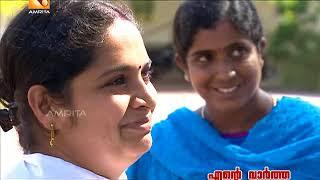Ente Vaartha Impact | ഇന്നീ മുഖങ്ങളിൽ നിറഞ്ഞ പുഞ്ചിരിയുണ്ട്