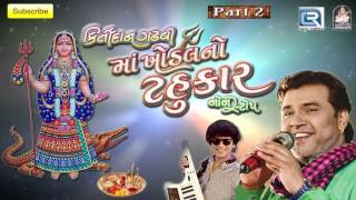 PHOOL GAJRO By Kirtidan Gadhvi | Maa Khodal No Tahukar - 2 | Nonstop | Gujarati Garba Songs 2016
