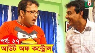 Bangla Funny Natok | Out of Control | EP 27 | Hasan Masud , Nafiza, Siddikur Rahman, Sohel Khan