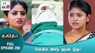 Ganga Tamil Serial   Episode 286   6 December 2017   Ganga Latest Tamil Serial   Home Movie Makers