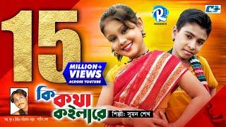 Bangla Junior Hot Song   তোমায় না পাইলে দিমু ফাঁসি   স্বপ্নের রানী পর্ব - 2   2018