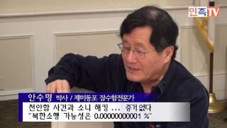 재미동포 잠수함 전문가 안수명 박사와 특별담화