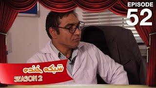 شبکه خنده - فصل دوم - قسمت  پنجاه ودوم / Shabake Khanda - Season 2 - Ep.52