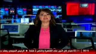 نشرة منتصف الليل من القاهرة والناس 25 سبتمبر
