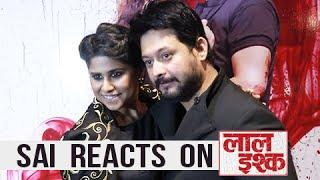 Sai Tamhankar Reacts On Laal Ishq Trailer | Swapnil Joshi Marathi Movie