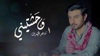 Majid Al Muhandis ... Wahashtini | ماجد المهندس ... وحشتيني