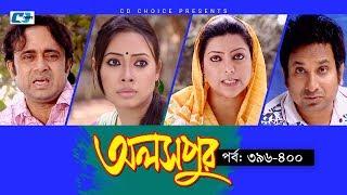 Aloshpur | Episode 396-400 | Chanchal Chowdhury | Bidya Sinha Mim | A Kha Ma Hasan