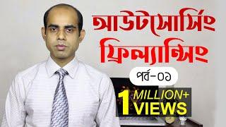 Outsourcing Freelancing Bangla Tutorial (Part-1)