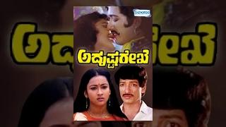 kannada movies full | Adrushta Rekhe – ಅದೃಷ್ಟ ರೇಖೆ (1989/೧೯೮೯) | Kashinath, Amrutha (HP