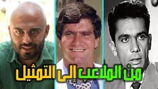 نجوم كرة القدم من الملاعب إلى التمثيل - بطولات لصالح سليم وإكرامي وظهور حسام البدري
