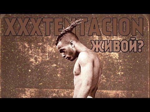 Xxx Mp4 ЖИВ ЛИ XXXTENTACION НА САМОМ ДЕЛЕ 3gp Sex