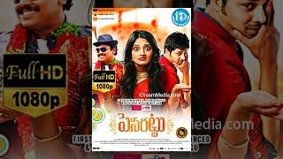 Pesarattu Telugu Full Movie | Nandu, Nikitha Narayan, Sampoornesh Babu | Kathi Mahesh | Ghantasala