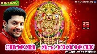 Hindu Devotional Songs Malayalam | അമ്മേ മഹാമായേ | Chottanikkara Amma Devotional Songs