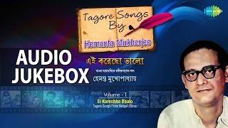 Tagore songs from films by Hemanta Mukherjee | Ei korechho bhalo | Audio Jukebox