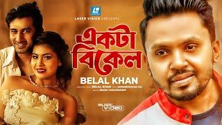 Ekta Bikel By Belal Khan | HD Music Video | Pritom Hasan | Laser Vision