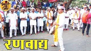 Kandivali Cha Shree Visarjan Sohala 2018 || Ranvadya Dhol Tasha Pathak Pune  || Maghi Ganpati 2018