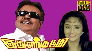 Tamil Full Movie HD | Idhu Enga Boomi | Vijayakanth,Sasikala | Tamil Superhit Movie HD