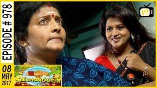Kalyanaparisu - கல்யாணபரிசு - Tamil Serial | Sun TV | Episode 978 | 08/05/2017