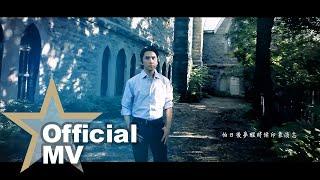 [獨家首播] 黃凱芹 Christopher Wong - 哪有一天不想你 Official MV - 官方完整版