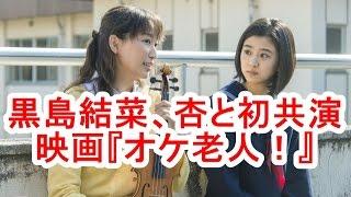 黒島結菜、杏と『オケ老人!』で初共演