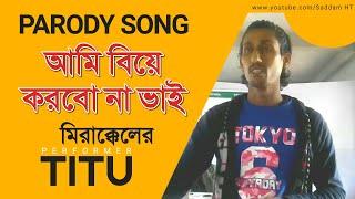 Ami Biye Korbo Na Vai | Parody song 2018 | | Tito | | Mirakkel | |Saddam Hossain Tajbid|