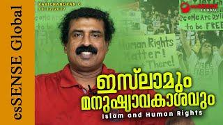 ഇസ്ലാമും മനുഷ്യാവകാശവും | Islam and Human Rights| - Ravichandran C.