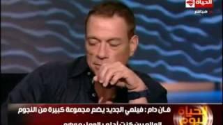 جون-كلود فان دام في مصر على قناة الحياة - الحياة اليوم