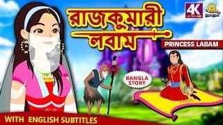 রাজকুমারী লবাম - Princess Labam | Rupkothar Golpo | Bangla Cartoon | Bengali Fairy Tales |Koo Koo TV
