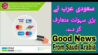 SAUDI ARABIA Announcer To All BANK || Convert All ATM Card To National || Good News