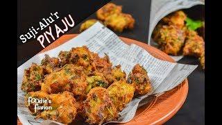 ২ মিনিটে বিকালের নাস্তা রেসিপি - সুজি আলুর পাকোড়া / আলু পিয়াজু | Suji Alu Piyaju |Potato Rava Pakora